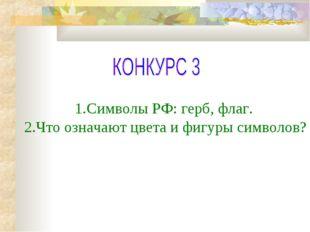 Символы РФ: герб, флаг. Что означают цвета и фигуры символов?