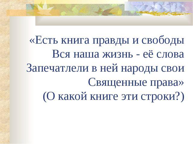 «Есть книга правды и свободы Вся наша жизнь - её слова Запечатлели в ней наро...
