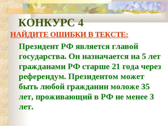 КОНКУРС 4 НАЙДИТЕ ОШИБКИ В ТЕКСТЕ: Президент РФ является главой государства....