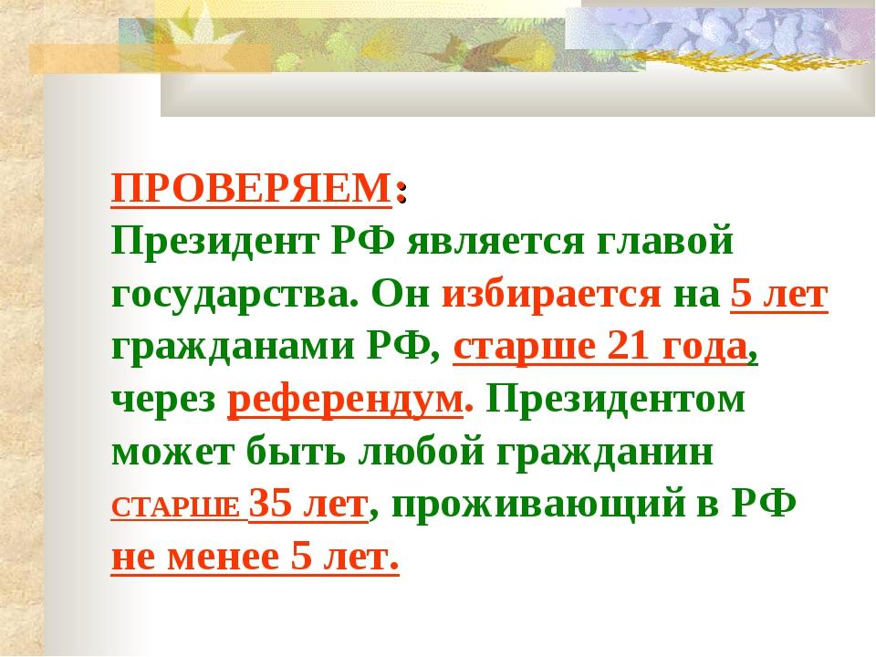 ПРОВЕРЯЕМ: Президент РФ является главой государства. Он избирается на 5 лет...