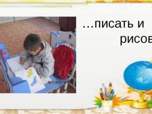 …писать и рисовать.