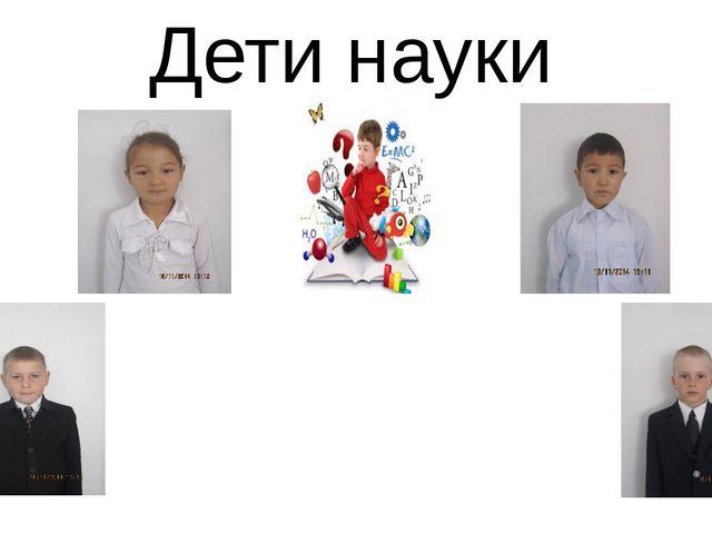 Дети науки