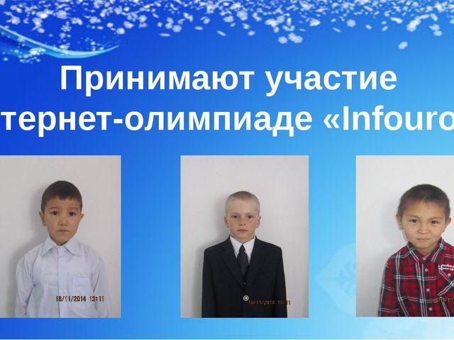 Принимают участие на интернет-олимпиаде «Infourok.net»