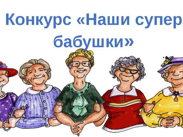 Конкурс «Наши супер бабушки»