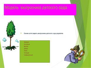 Модель выпускника детского сада Каким хотят видеть выпускника детского сада р