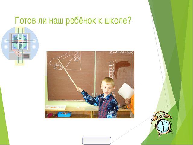 Готов ли наш ребёнок к школе?