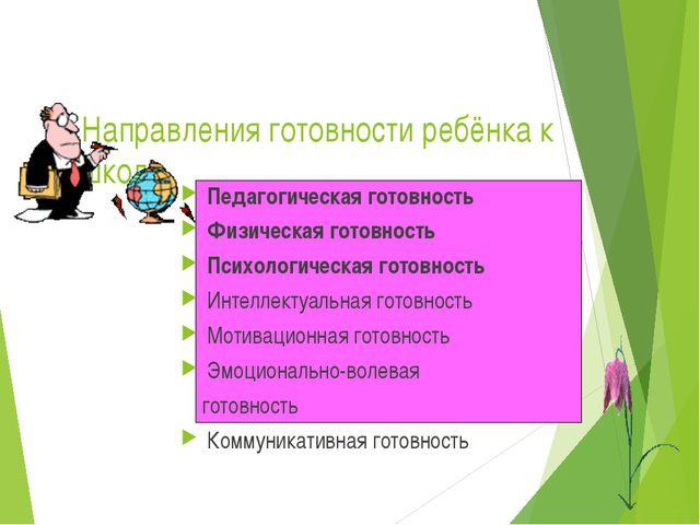 Направления готовности ребёнка к школе Педагогическая готовность Физическая г...