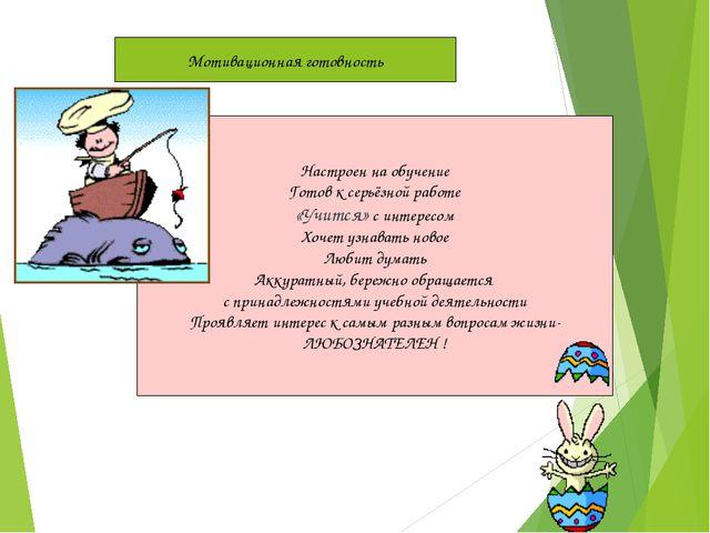 Мотивационная готовность Настроен на обучение Готов к серьёзной работе «Учитс...