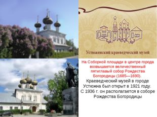 На Соборной площади в центре города возвышается величественный пятиглавый соб