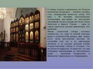 В соборе Хорошо сохранились его богатые внутренние интерьеры — лепнина, роспи