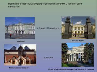 Всемирно известными художественными музеями у нас в стране являются: Эрмитаж