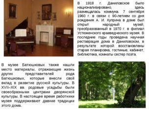 В 1918 г. Даниловское было национализировано, здесь размещалась коммуна. 7 се