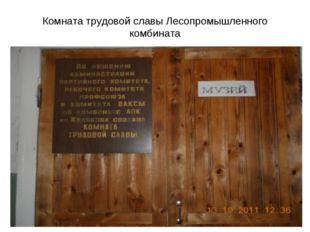 Комната трудовой славы Лесопромышленного комбината