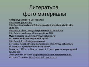 Литература фото материалы Литература и фото материалы: http://www.phorus.ru/