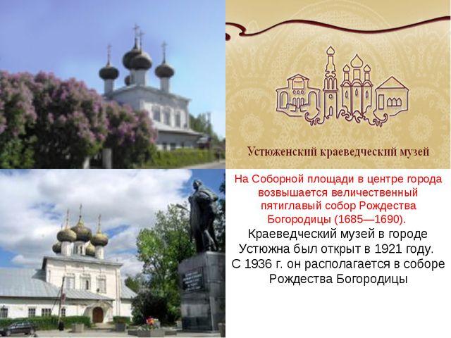 На Соборной площади в центре города возвышается величественный пятиглавый соб...