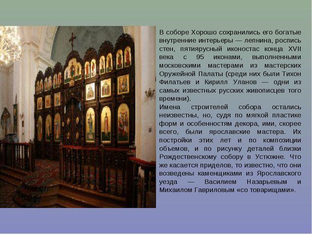 В соборе Хорошо сохранились его богатые внутренние интерьеры — лепнина, роспи...