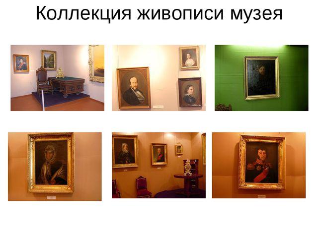Коллекция живописи музея