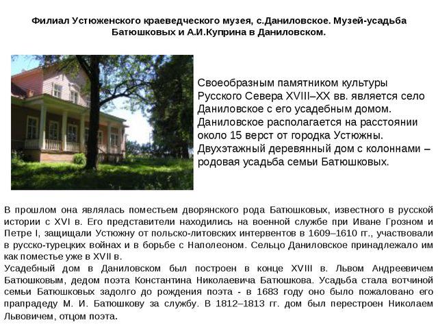 Филиал Устюженского краеведческого музея, с.Даниловское. Музей-усадьба Батюшк...