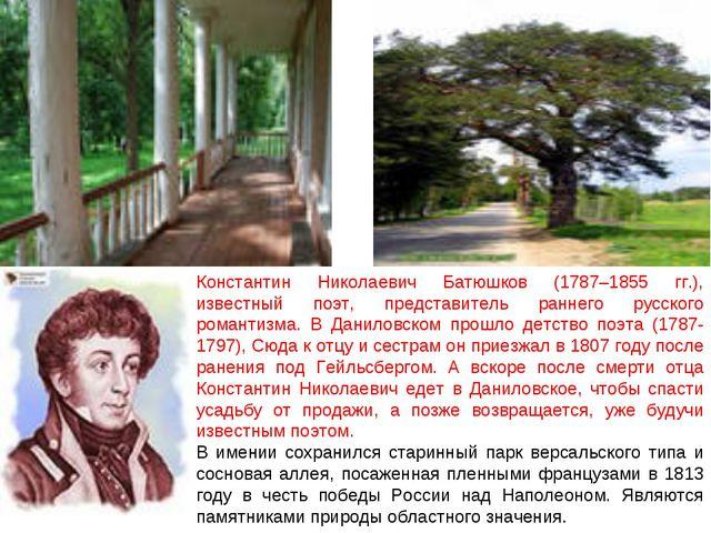 Константин Николаевич Батюшков (1787–1855 гг.), известный поэт, представитель...