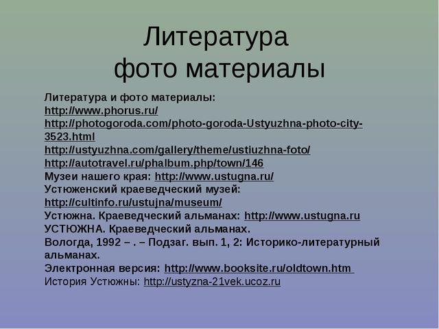 Литература фото материалы Литература и фото материалы: http://www.phorus.ru/...
