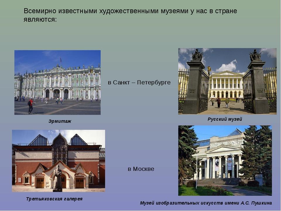 Всемирно известными художественными музеями у нас в стране являются: Эрмитаж...