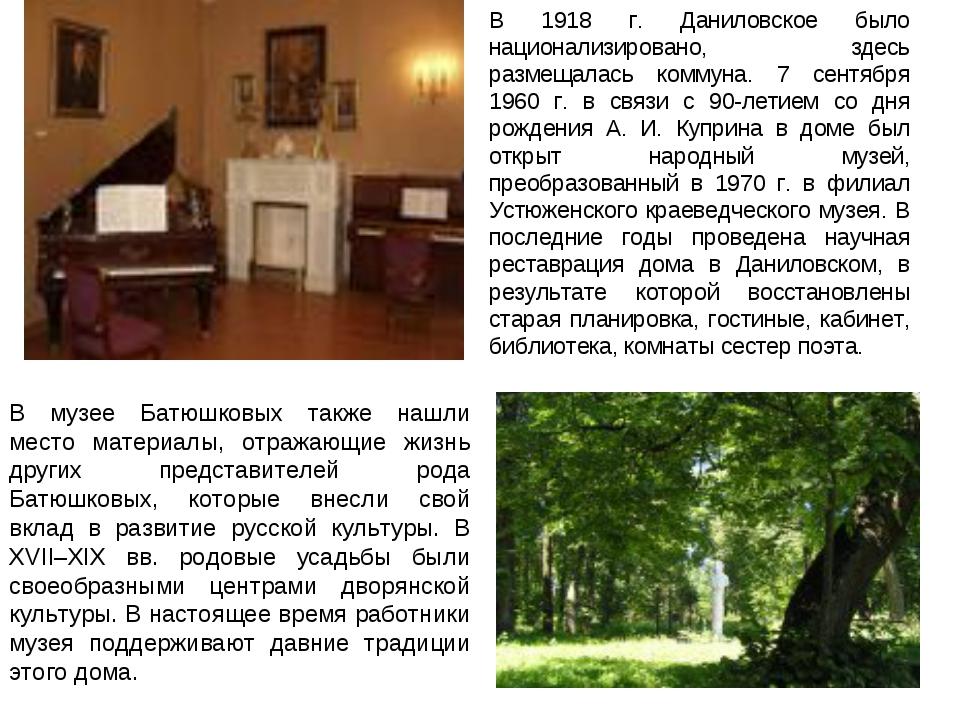 В 1918 г. Даниловское было национализировано, здесь размещалась коммуна. 7 се...