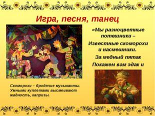 Игра, песня, танец «Мы разноцветные потешники – Известные скоморохи и насмешн