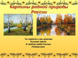 Картины родной природы России Ты светла и ты красива Русская земля. Я люблю т