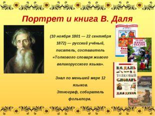 Портрет и книга В. Даля (10 ноября 1801 — 22 сентября 1872) — русский учёный,