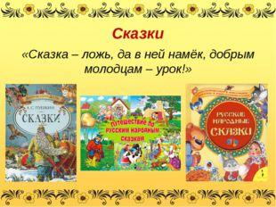 Сказки «Сказка – ложь, да в ней намёк, добрым молодцам – урок!»
