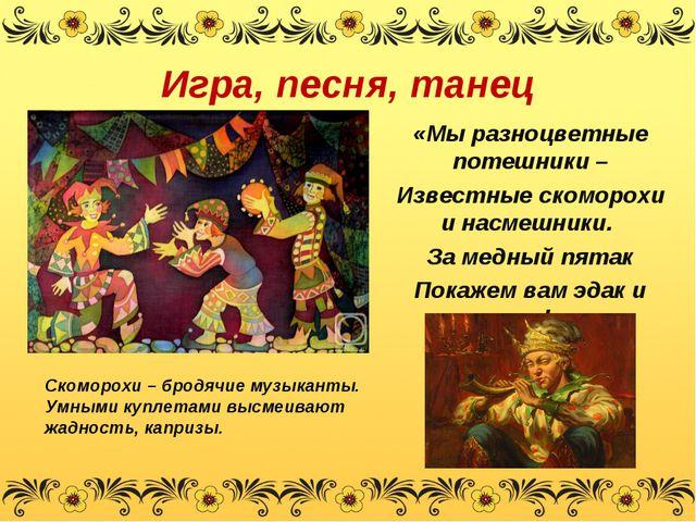 Игра, песня, танец «Мы разноцветные потешники – Известные скоморохи и насмешн...