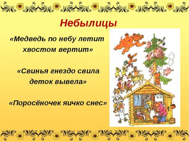 Небылицы «Медведь по небу летит хвостом вертит» «Свинья гнездо свила деток вы...