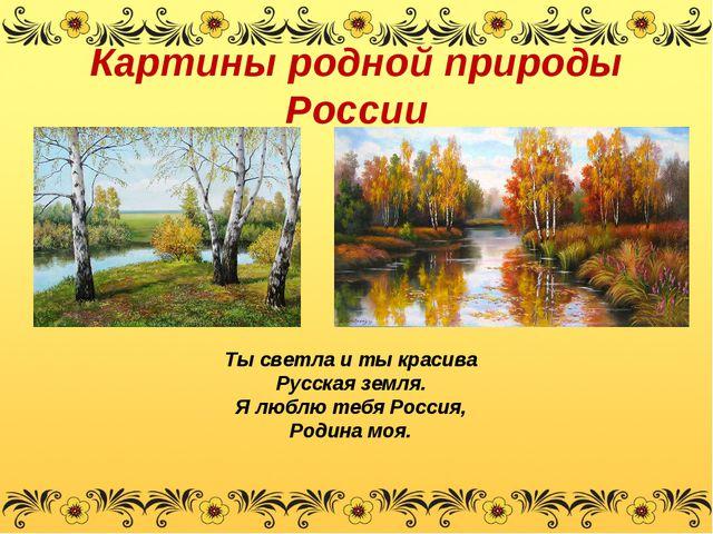 Картины родной природы России Ты светла и ты красива Русская земля. Я люблю т...