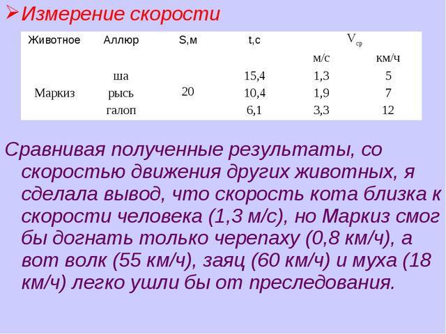 Измерение скорости Сравнивая полученные результаты, со скоростью движения дру...