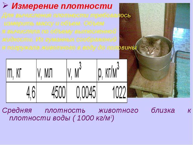Измерение плотности Для вычисления плотности требовалось измерить массу и об...