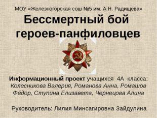 Информационный проект учащихся 4А класса: Колесникова Валерия, Романова Анна,