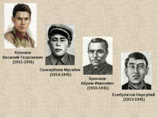 Клочков Василий Георгиевич (1911-1941) Сенгирбаев Мусабек (1914-1941) Крючко