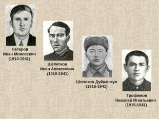 Натаров Иван Моисеевич (1910-1941) Шепетков Иван Алексеевич (1910-1941) Шоп