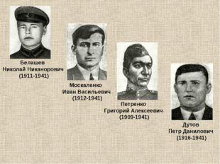 Белашев Николай Никанорович (1911-1941) Москаленко Иван Васильевич (1912-1941