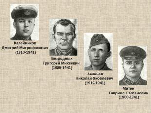 Калейников Дмитрий Митрофанович (1910-1941) Безродных Григорий Михеевич (190