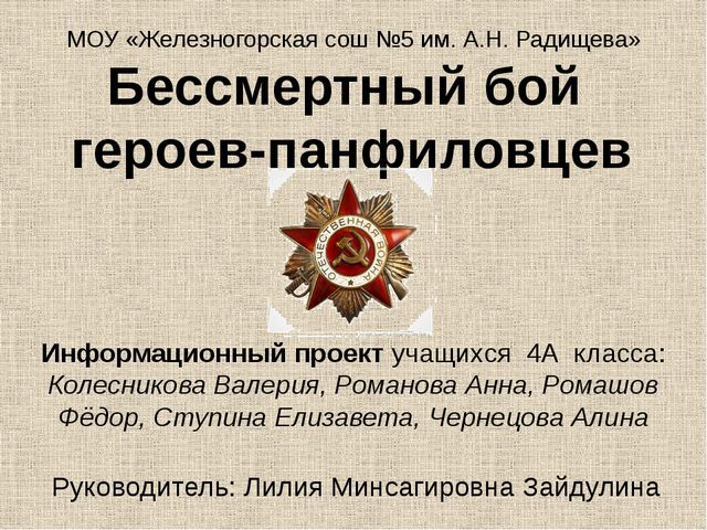 Информационный проект учащихся 4А класса: Колесникова Валерия, Романова Анна,...