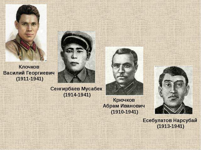 Клочков Василий Георгиевич (1911-1941) Сенгирбаев Мусабек (1914-1941) Крючко...