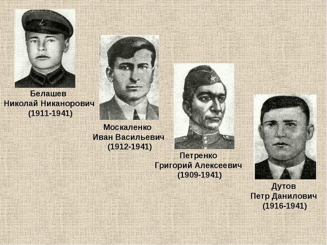 Белашев Николай Никанорович (1911-1941) Москаленко Иван Васильевич (1912-1941...