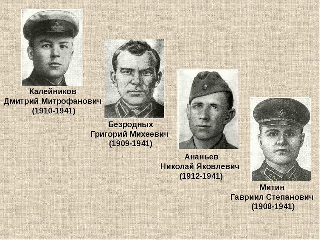 Калейников Дмитрий Митрофанович (1910-1941) Безродных Григорий Михеевич (190...