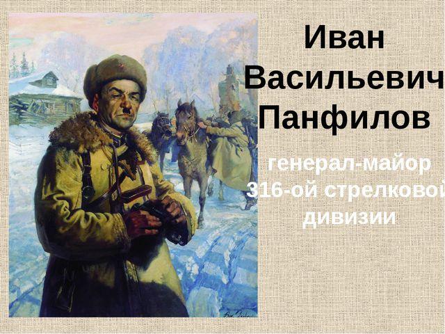Иван Васильевич Панфилов генерал-майор 316-ой стрелковой дивизии