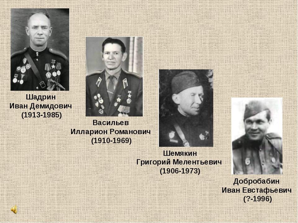 Шадрин Иван Демидович (1913-1985) Васильев Илларион Романович (1910-1969) Ше...