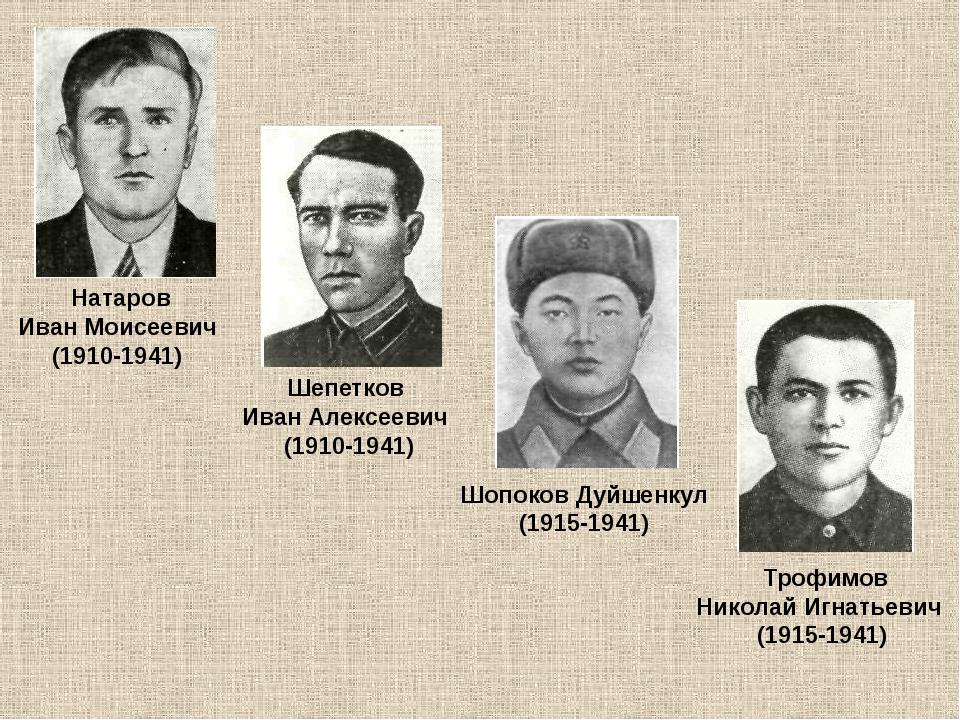 Натаров Иван Моисеевич (1910-1941) Шепетков Иван Алексеевич (1910-1941) Шоп...