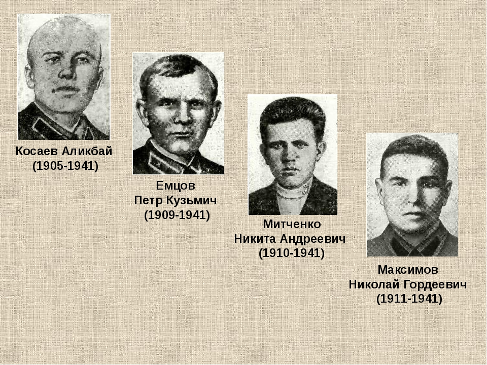 Косаев Аликбай (1905-1941) Емцов Петр Кузьмич (1909-1941) Митченко Никита Ан...