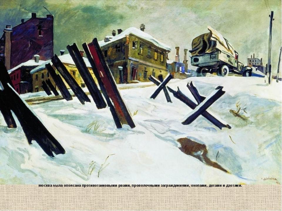 Москва была опоясана противотанковыми рвами, проволочными заграждениями, окоп...