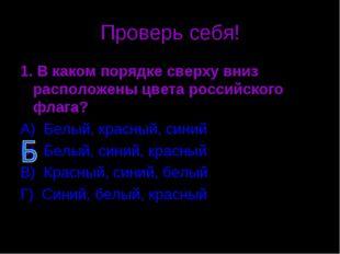Проверь себя! 1. В каком порядке сверху вниз расположены цвета российского фл